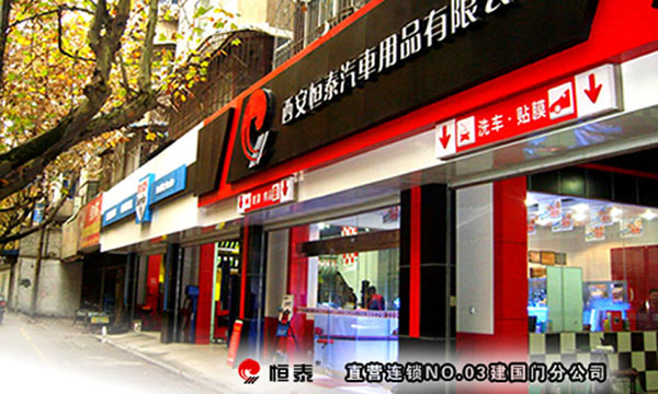 西安恒泰汽车服务有限公司1995年创立,至今已有近